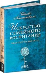 купить: Книга Искусство семейного воспитания
