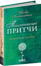 купить: Книга Педагогические притчи. Воспитание сердцем
