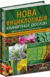 купить: Словарь Нова енциклопедія кімнатних рослин