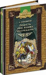 купить: Книга Повість про Ходжу Насреддіна