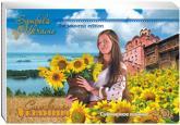 купить: Книга Символы Украины. Сувенирное издание