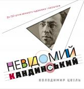 купить: Книга Невідомий Кандинський