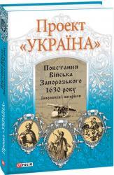 """купить: Книга Проект """"Україна"""". Повстання Війська Запорізького 1630 року"""