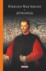 купить: Книга Державець. Флорентійські хроніки
