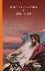 buy: Book Камо грядеши (Quo vadis)