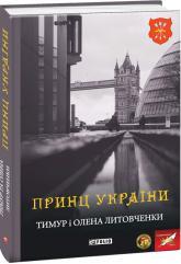 купить: Книга Принц України