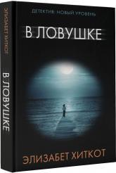 купить: Книга В ловушке