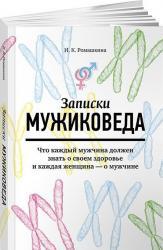 купити: Книга Записки мужиковеда. Что каждый мужчина должен знать о своем здоровье и каждая женщина - о мужчине