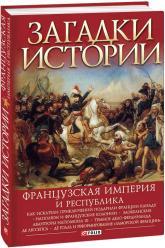 купить: Книга Загадки истории.Французская империя и республика