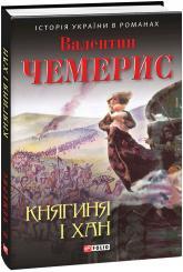 купить: Книга Княгиня і хан
