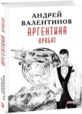купить: Книга Аргентина. Книга 2. Крабат