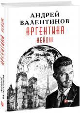 купить: Книга Аргентина. Книга 3. Кейдж