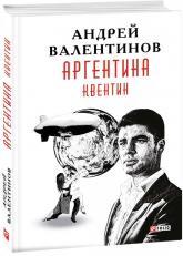 купить: Книга Аргентина. Книга 1. Квентин