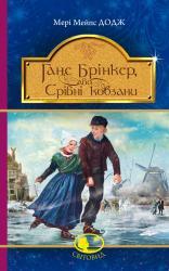 купити: Книга Ганс Брінкер, або Срібні ковзани