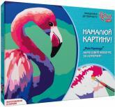 купить: Набор для творчества Pink flamingo. Набір для тврчості. Акриловий живопис за номерами, 35х45 см