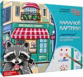 купить: Набор для творчества Sweet raccoon. Набір для творчості. Акриловий живопис за номерами 35х45 см