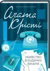 купить: Книга Убивство в будинку вікарія