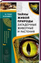 купить: Книга Тайны живой природы. Загадочные животные и растения