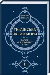купить: Книга Українська Якбитологія. Нариси альтернативної історії