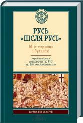 """купить: Книга Русь """"після Русі"""". Між короною і булавою. Українс"""