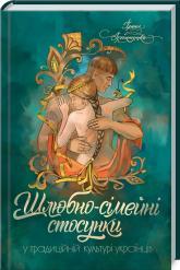 купить: Книга Шлюбно-сімейні стосунки у традиційній культурі українців