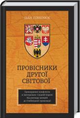 купить: Книга Провісники Другої світової. Прикордонні конфлікти в Центрально-Східній Європі