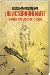 купить: Книга (Не)історичні миті. Нариси про минулі сто років