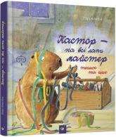 купить: Книга Кастор теслює та шиє