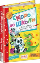 купить: Книга Скоро до школи. Навчальний посібник