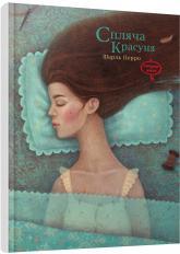 купить: Книга Спляча красуня