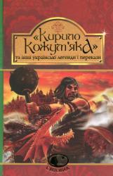 купити: Книга Кирило Кожум'яка та інші українські легенди і перекази