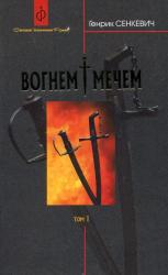 buy: Book Вогнем і мечем: Роман у 2 томах. Том 1