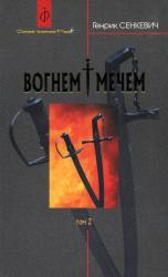 buy: Book Вогнем і мечем: Роман у 2 томах. Том 2
