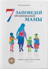 купить: Книга 7 Заповедей организованной мамы