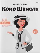 купить: Книга Коко Шанель