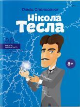 купить: Книга Нікола Тесла