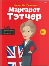 купить: Книга Маргарет Тэтчер