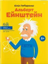 купить: Книга Альберт Ейнштейн