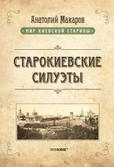 купить: Книга Старокиевские силуэты