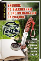 купить: Книга Учебник по выживанию в экстремальных ситуациях