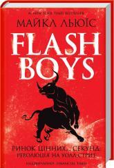 купить: Книга Flash Boys.  Ринок цінних... секунд: революція на Уолл-стріт