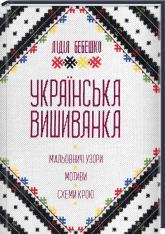 купить: Книга Українська вишиванка. Мальовничі узори, мотиви, схеми крою