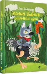 купить: Книга Малий вовчик - отаман зграї