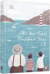 купить: Книга Мій друг Персі, Баффало Білл і я