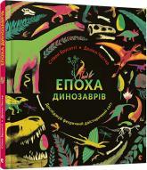 купить: Книга Епоха динозаврів