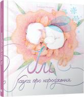 купить: Книга Іль. Казка про народження