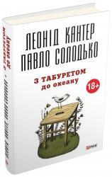 купить: Книга З табуретом до океану
