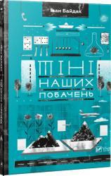 купити: Книга Тіні наших побачень