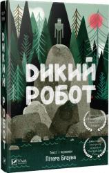купити: Книга Дикий робот