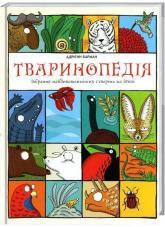 купить: Книга Тваринопедія. Зібрання найдивовижніших створінь на Землі
